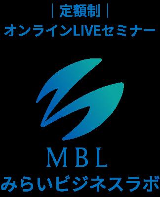 MBL みらいビジネスラボ