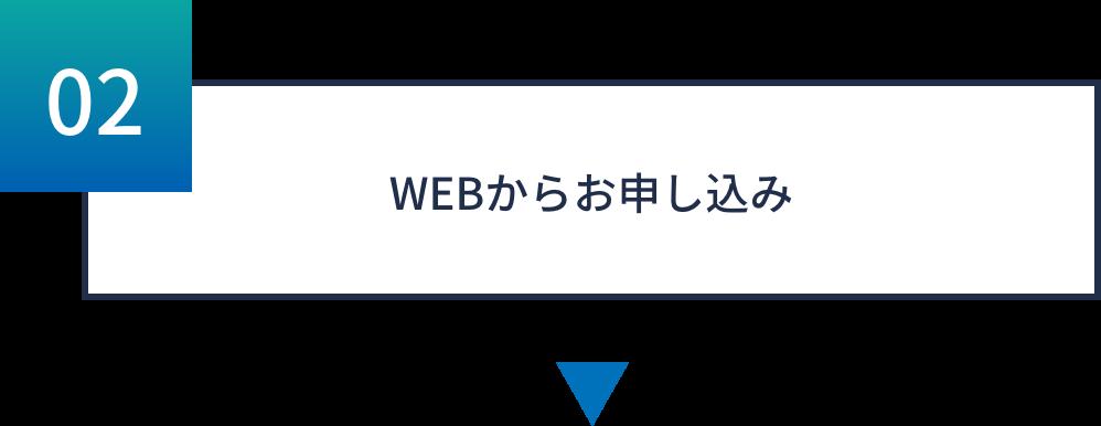 WEBからお申し込み