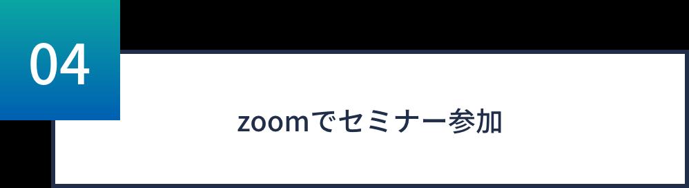 zoomでセミナー参加
